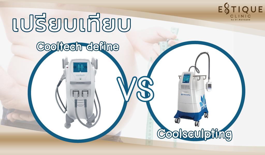 เปรียบเทียบ Cooltech Define VS Coolsculpting