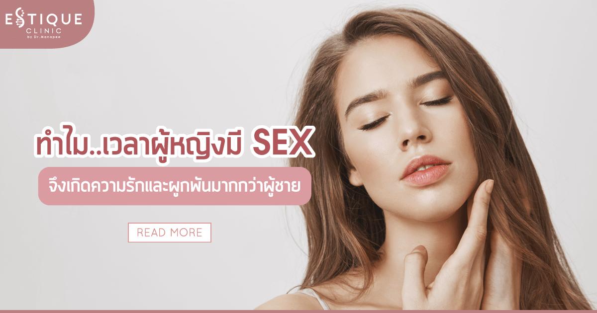 Sex ความรัก
